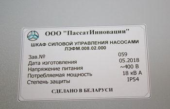 ООО «ПассатИнновации» изготовило и поставило электротехническую продукцию ГКУП «Солигорскводоканал»