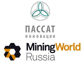 ПассатИнновации приглашает на выставку MiningWorld Russia 2019