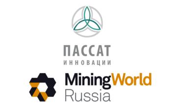 PassatInnovation will participate in MiningWorld Russia-2020